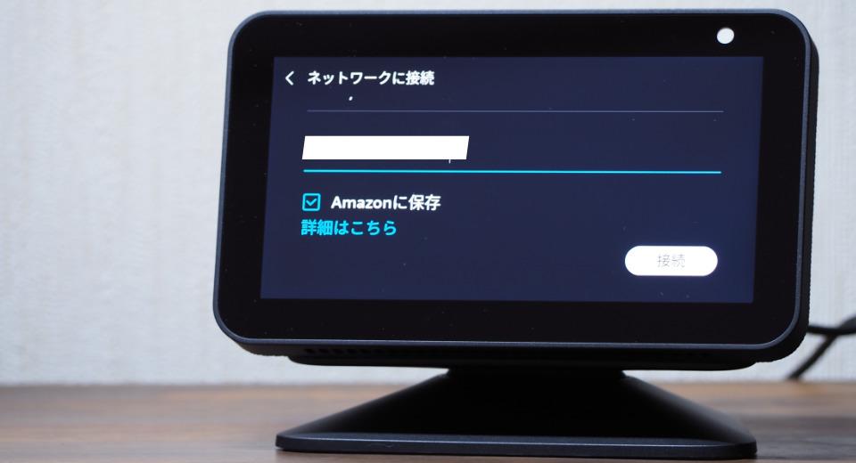 ネットワークに接続確認画面の画像