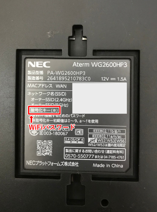 Wi-Fiパスワード記載場所の画像